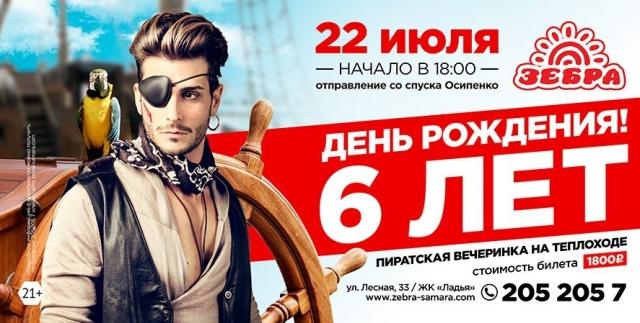Фитнес-клуб «Зебра» отпразднует день рождения «Пиратской вечеринкой»