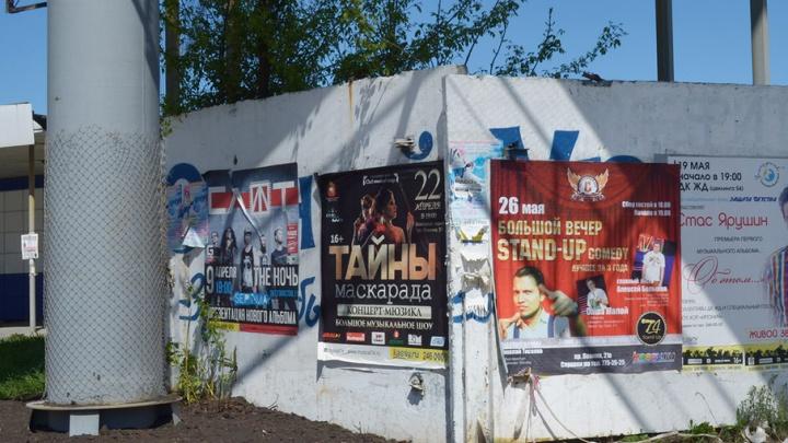 Челябинских депутатов попросили ужесточить наказание за рекламу на заборах и столбах