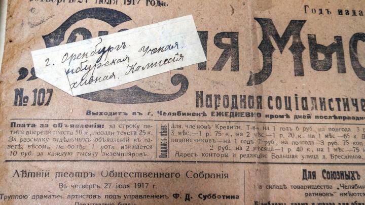 «Русские женщины счастливее всех»: читаем челябинские газеты 1917 года