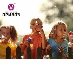 ТЦ «Привоз» приглашает тюменцев на детский праздник
