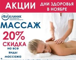 Новая услуга «АВА КЛИНИК»: дренажный массаж при лечении простуды