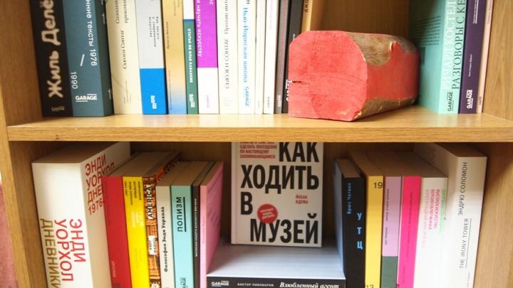 В Перми откроется первая библиотека по истории современного искусства