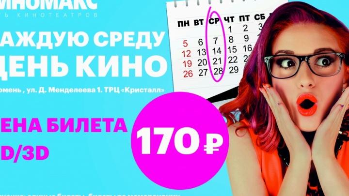 Где посмотреть фильмы в кинотеатре за 170 рублей