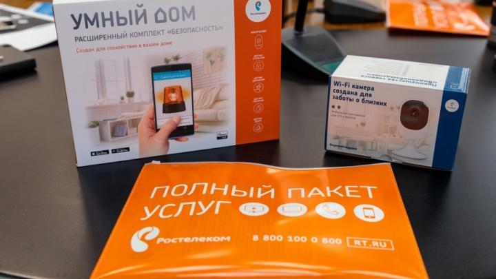 30 клиентов «Ростелекома» получат страховку на имущество при покупке «Видеонаблюдения» или «Умного дома»