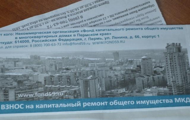 Должникам за капремонт: Пермский фонд объяснил, как получить рассрочку