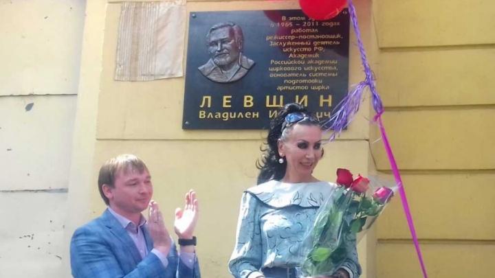 В донской столице установили мемориальную доску мэтру циркового искусства Владилену Левшину