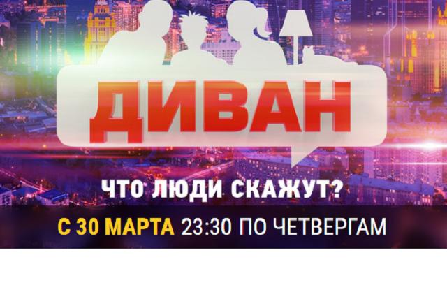 На телеканале «СТС-Пермь» стартует первый сезон сериала «Диван»