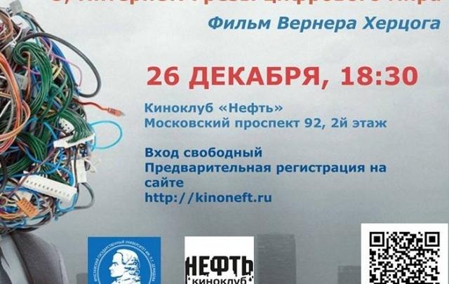 Любители кино и IT-технологий приглашаются на киносеанс фильма Вернера Херцога «О, Интернет! Грезы цифрового мира»