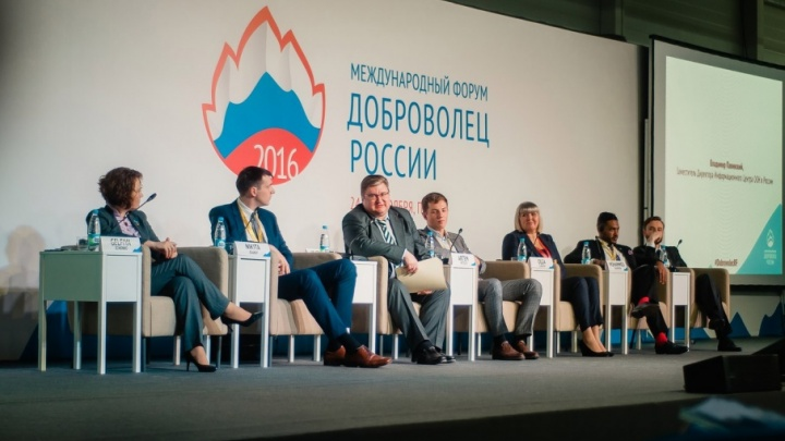 Приедут эксперты из 15 стран: в Перми пройдет международный форум «Доброволец России»