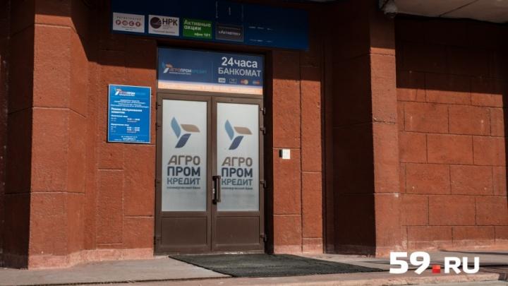 В Перми закрывается единственный офис московского банка «Агропромкредит»