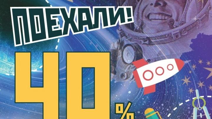 «Дом книги» объявил космические скидки на канцтовары