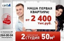 Ваша первая квартира в ЖК «Солнечный город» от 2400 тысяч рублей