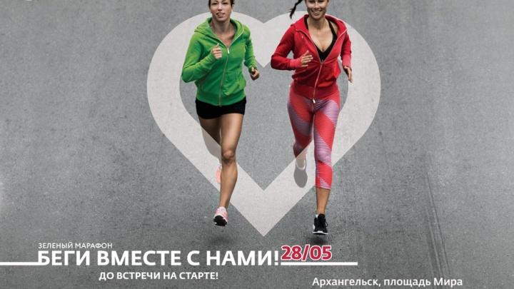Участники «Зеленого марафона» в Архангельске смогут помочь больному ребенку