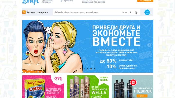Теперь и в Ярославле появился Limpi.ru. Открылся интернет-магазин товаров для дома