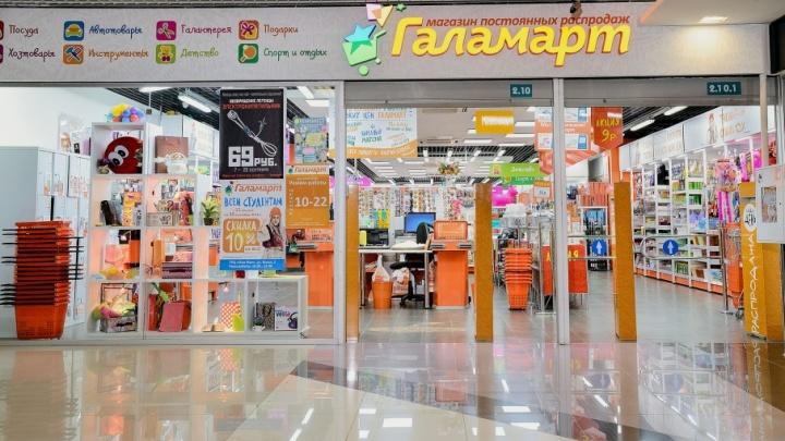 Специальные предложения в «Галамарт»: акция - все по «9-19-29» рублей