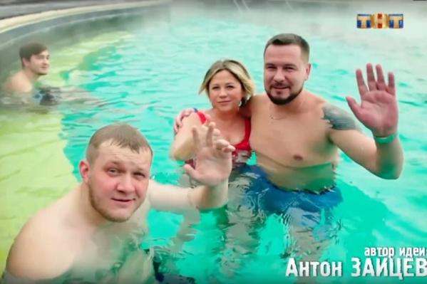 На переднем плане — Сергей в обнимку с любимой женой и его друг. Всё, что требовал от них оператор  — приветливо помахать ему, греясь в горячей минералке