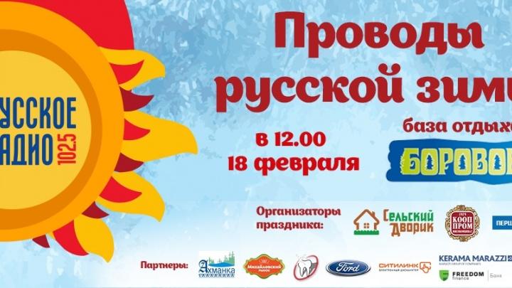 «Русское Радио» приглашает на «Проводы русской зимы»