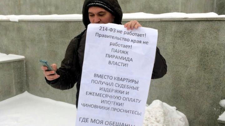 «Дом должны сдать в декабре, а на его месте котлован»: пермяк вышел на пикет у администрации губернатора