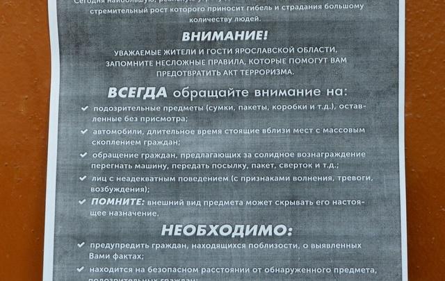 На ярославских подъездах вешают памятки о терроризме