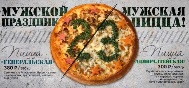 «Мужской праздник – мужская пицца»