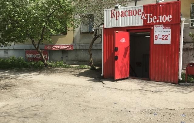 Прокуратура потребовала закрыть магазин «Красное&Белое» в Челябинске