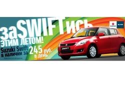 Suzuki Swift – за 245 рублей в день! ЗаSWIFTись этим летом!