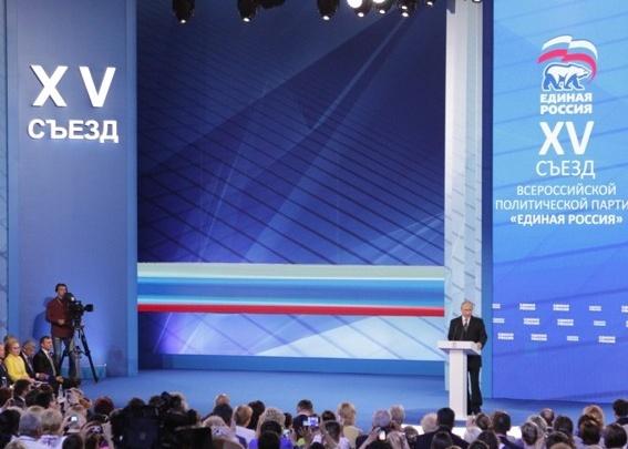 «Единая Россия» на съезде утвердила кандидатов на выборах в Госдуму