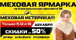 Истерика в городе: акция от «Меховой ярмарки на Комсомольском проспекте 36»