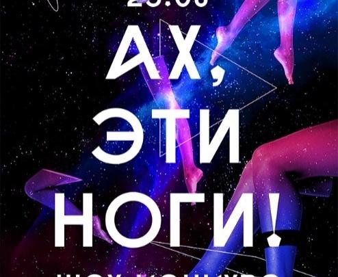 В пятницу вечером по Кировке пройдут самые красивые ножки Челябинска