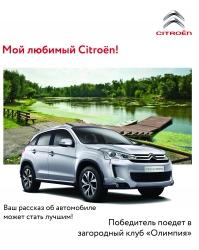 Волгоградцев ждут на конкурсе «Мой любимый Citroen!»