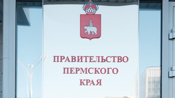 В правительстве Пермского края появится новое министерство