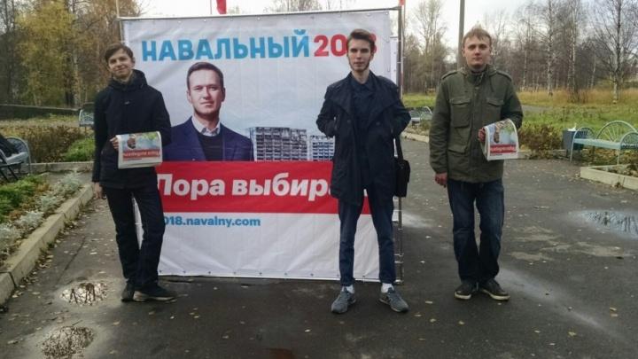 Сторонникам Навального в Архангельске отказали в пикете в центре города