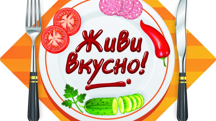 Прием заявок на конкурс «Живи вкусно» продлен до 15 мая