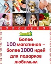 ТРК «Семья» подскажет идеи для подарков