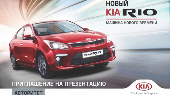 Северяне смогут протестировать новый автомобиль KIA Rio
