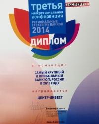 Банк «Центр-инвест» признали самым прибыльным банком на Юге России