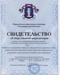 ЮУрГУ получил свидетельство об аккредитации при Ассоциации юристов РФ