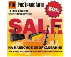 «РосТрансАвто» предлагает скидки до 50%