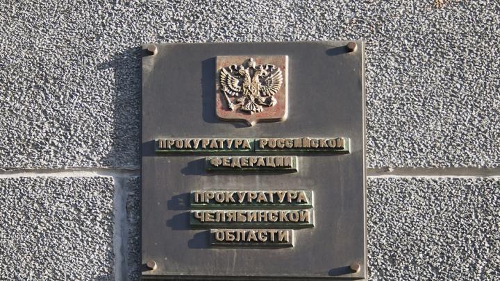 Южноуральский завод задолжал работникам 18 миллионов рублей