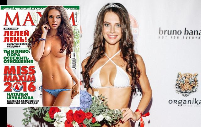 Журнал MAXIM приглашает жительниц Ярославля посоревноваться в сексуальности