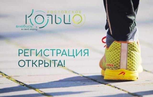 Открыта регистрация на пробег «Ростовское кольцо»