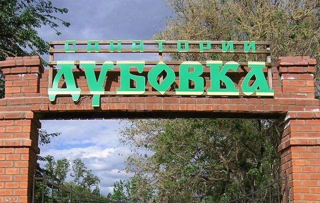 Профсоюзы продали санаторий «Дубовка» москвичам