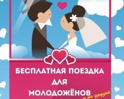 Молодожёнам Челябинска подарят поездку на колесе обозрения