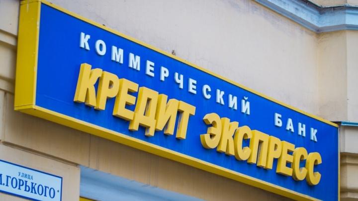 Выплаты клиентам ростовского банка «Кредит Экспресс» начнутся в конце марта
