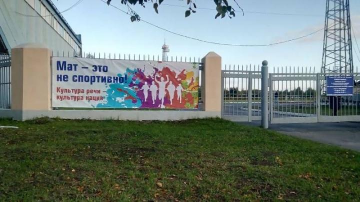 В Архангельске на стадионе имени Личутина запретили материться