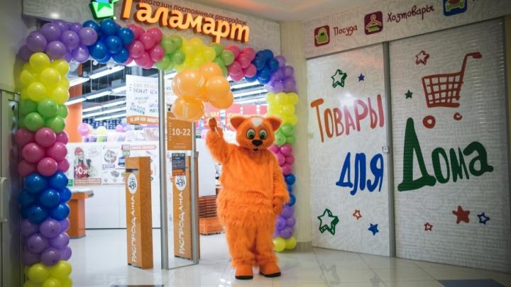 В Березниках открылся обновленный магазин постоянных распродаж «Галамарт»
