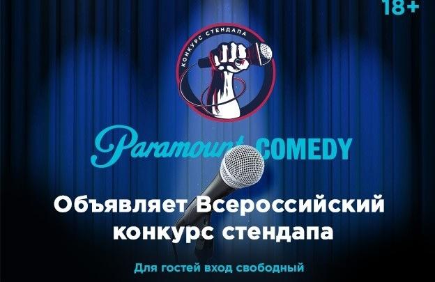 Ростовские стендап-артисты смогут попасть на телеэкраны
