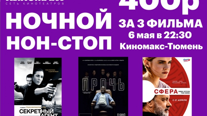 «Киномакс» приготовил горячие предложения на праздничные выходные