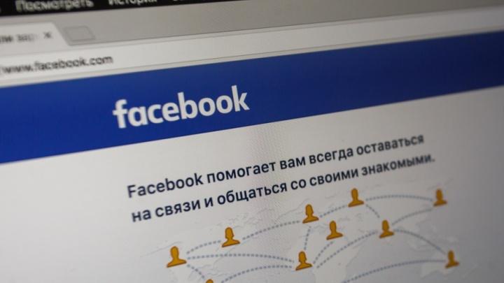 Волгоградцы встревожены перспективой отключения Facebook
