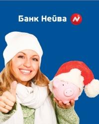 Банк «НЕЙВА»: новые вклады, новые ставки